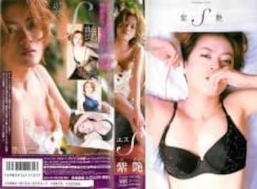 追悼-紫艶(中江ひろ子) Sエス