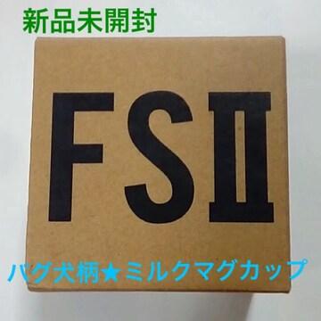 嵐 大野智 個展 FREESTYLE II★パグ犬柄・ミルクマグカップ