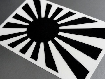■旭日旗<黒>ブラック ステッカー2枚セット☆日本国旗シール