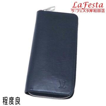 ◆本物程度良◆ヴィトン【エピ:ネイビー濃紺】ファスナー長財布