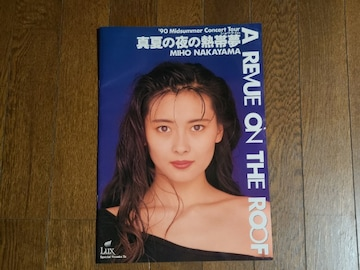 送料無料/中山美穂1990夏TOURオフィシャルパンフレット