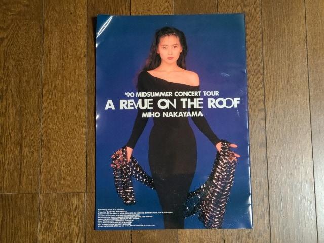 送料無料/中山美穂1990夏TOURオフィシャルパンフレット < タレントグッズの