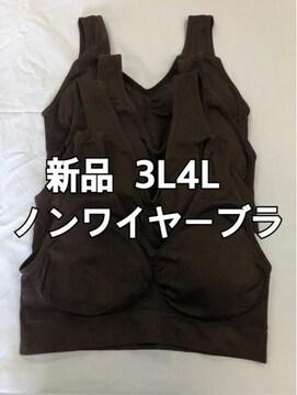 新品☆3L4L楽ちんやわらかノンワイヤーブラ4枚組☆m427