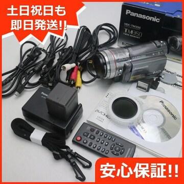●安心保証●美品●HDC-TM350 メタリックグレー●