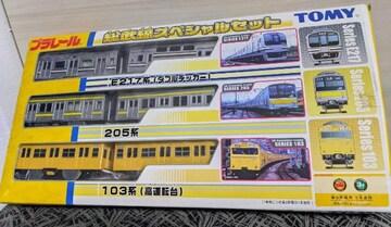 プラレール/総武線スペシャルセット/E217系/205系/103系/総武線/プラレール/超レア