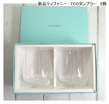 500スタ★正規新品 ティファニー TCOタンブラーグラス2個