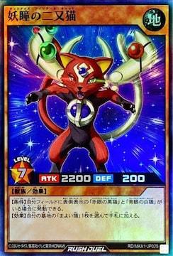 遊戯王ラッシュデュエル 猫椅子0攻撃力デッキ&パーツ