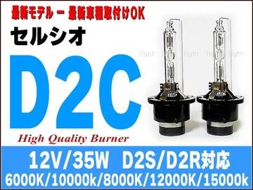 セルシオ/ 高品質D2C/ 最新車種対応/ 純正交換バルブ/ 1年保証