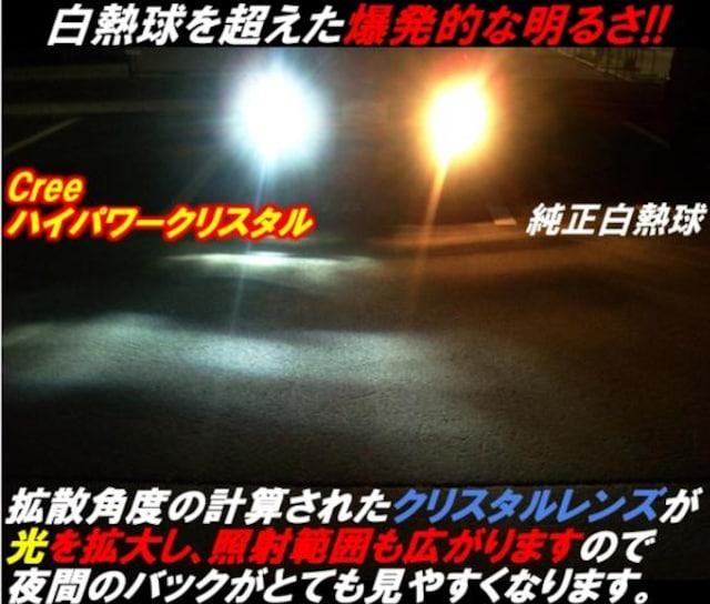 1個)S25白◆CREE7WハイパワークリスタルLED 500ルーメン エブリィ エスクード ジムニー < 自動車/バイク
