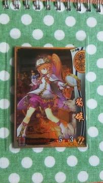 戦国大戦 宴 SR 菊姫
