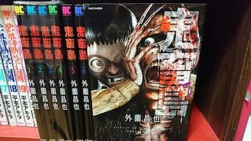鬼畜島 1-9巻  外薗昌也/ホラー スプラッター 漫画