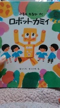 児童書☺ロボット・カミィ