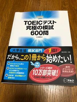 新品未使用TOEICテスト究極の模試600問 アルク3回分 ヒロ前田