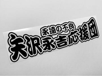 カッティングステッカー オリジナル デコトラ ダンプ 矢沢
