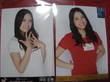 限定NMB48 2枚セット 公式生写真 沖田彩華 非売品 未使用