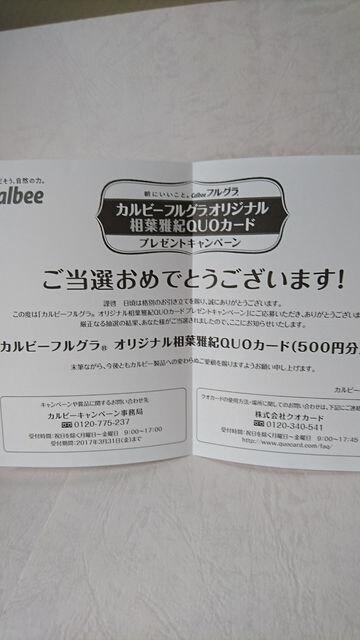 懸賞当選☆Calbeeカルビーフルグラオリジナル相葉雅紀QUOカード500円分�C嵐 < タレントグッズの