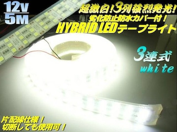 12v漁船船舶/爆光3列基盤!カバー付LEDテープライト蛍光灯/5m巻