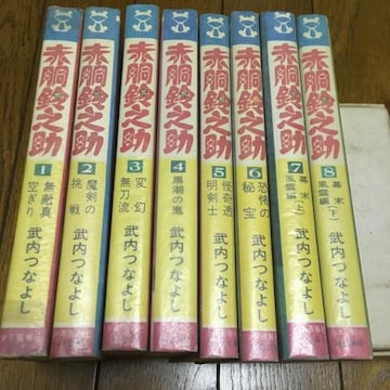 少年画報社ヒットコミックス 赤胴鈴之助 竹内つなよし 全8巻