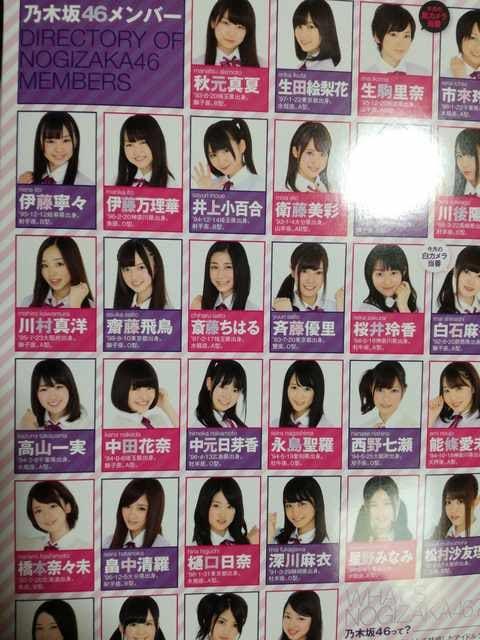 6年前の白石麻衣表紙「乃木坂46のチラシ的なもの」生写真なし < タレントグッズの