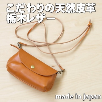 栃木レザー ミニショルダー お財布ポシェット ポーチ 02