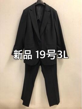 新品☆19号3Lストレッチ黒パンツスーツ☆d209
