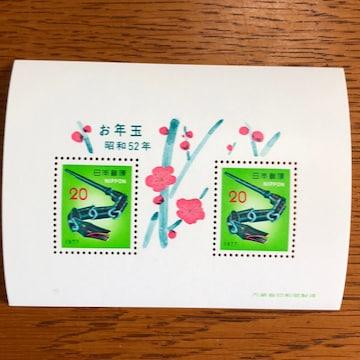 841送料無料記念切手40円分(20円切手)