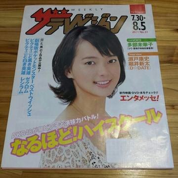 ザテレビジョン♪多部未華子AKB48高橋みなみ♪篠田麻里子武井咲