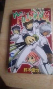 ジャンプ・コミックス  ミスターフルスイング�I
