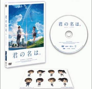 送料無料■新品「君の名は。」DVDスタンダード・エディション