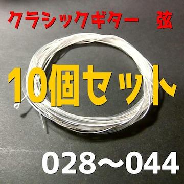 028〜044 10個セット クラシックギター ガットギター 弦 ナイロン弦 クラギ