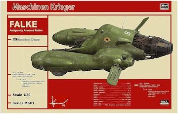 反重力装甲戦闘機 Pkf.85 ファルケ 1/20
