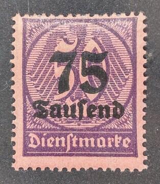 1923年ドイツ インフレ期切手75Tsd
