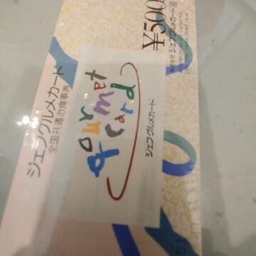 ジェフグルメカード500円 最安送料63円から可