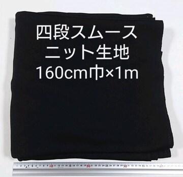 四段スムースニット 生地 約160cm巾×1m 黒 ブラック 布 ハギレ