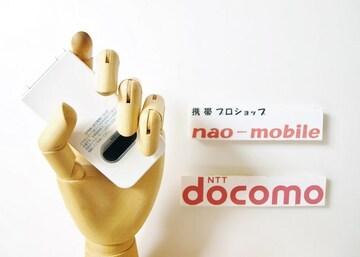 送料込!安心の保証付♪未使用 ドコモ N-06B ホワイト 本体のみ