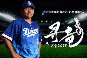 2017球場配布 中日ドラゴンズ 昇竜ユニフォーム 新品・未使用