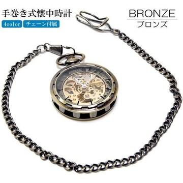 �溺 歯車が見えてオシャレ 手巻き式懐中時計 BZ