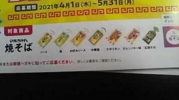 東洋水産、マルちゃん焼きそば現金5000円専用応募はがき5枚