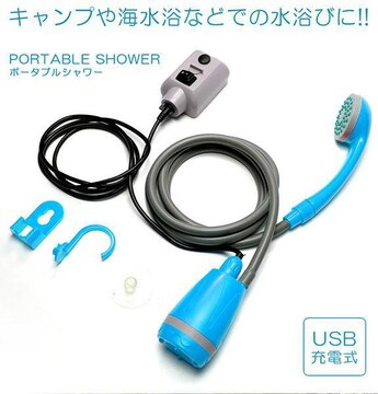 ♪M USB充電式の携帯用シャワー キャンプ  防災