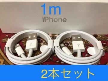 iPhone充電器 ライトニングケーブル 2本 1m 純正品質
