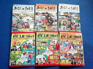 DVD 直CUE!勝負 目指せ!北海道完全征服!? 6本セット