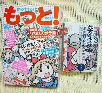 motto!もっと! 創刊号vol.1 花のズボラ飯 エレガンスイブ増刊 即