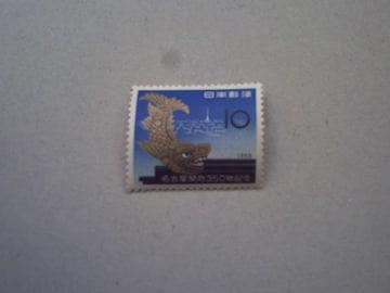【未使用】1959年 名古屋開府350年記念 1枚