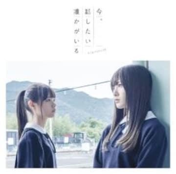 乃木坂46 今、話したい誰かがいる (初回限定盤 )