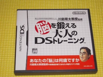 DS★脳を鍛える大人のDSトレーニング