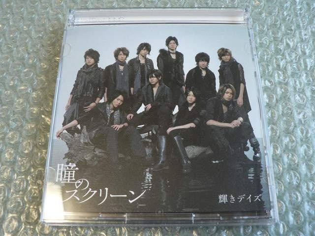 Hey!Say!JUMP『瞳のスクリーン』初回限定盤【CD+DVD】他にも出品  < タレントグッズの
