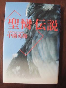 聖臠(セイレン)伝説
