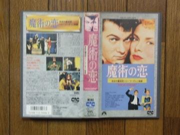 VHS 映画「魔術の恋(世紀の魔術師ハリー・フーディニ物語)」中古!