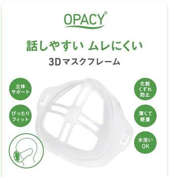 オパシー 3Dマスクフレーム