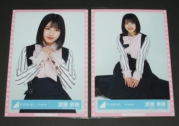 日向坂46 生写真2枚セット 渡邉美穂 4th MV衣装